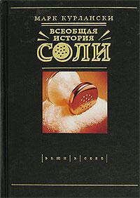 Отзывы о книге Всеобщая история соли