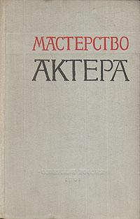 Мастерство актера в терминах и определениях К. С. Станиславского