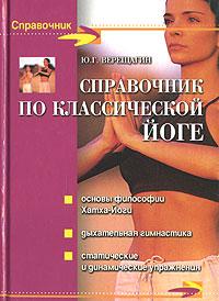 Справочник по классической йоге