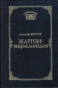 Жаргон-энциклопедия