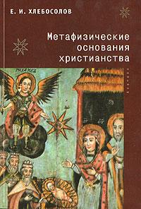 Метафизические основания христианства. Е. И. Хлебосолов