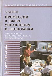 Профессии в сфере управления и экономики