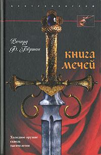 Книга мечей. Ричард Ф. Бертон
