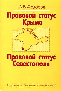 Правовой статус Крыма. Правовой статус Севастополя ( 5-211-04139-9 )