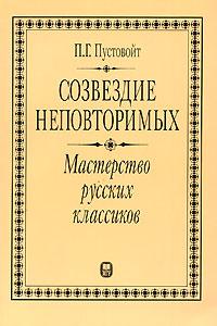 Созвездие неповторимых. Мастерство русских классиков
