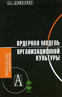 Ордерная модель организационной культуры ( 978-5-8291-0809-7, 978-5-902358-80-9 )