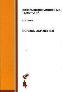 Основы ASP.NET 2.0 ( 978-5-94774-627-3, 978-5-9556-0085-7 )