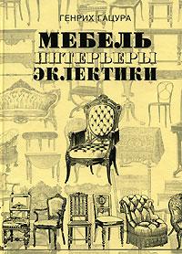 Мебель и интерьеры периода эклектики. Генрих Гацура