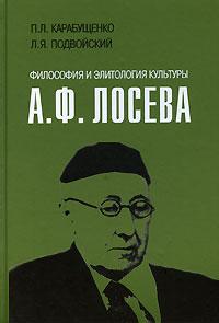 Философия и элитология культуры А. Ф. Лосева ( 978-5-88915-018-3 )