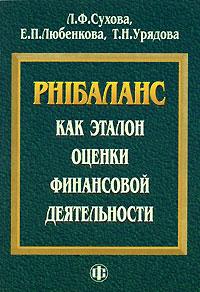 PHIбаланс как эталон оценки финансовой деятельности ( 978-5-279-03191-7 )