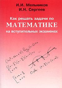 Как решать задачи по математике на вступительных экзаменах