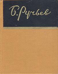 Борис Ручьев. Стихи