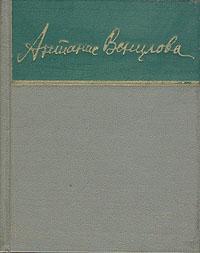 Антанас Венцлова. Стихи