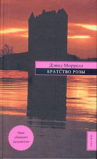 Книга Братство розы