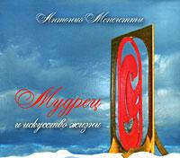 Мудрец и искусство жизни (аудиокнига MP3). Антонио Менегетти