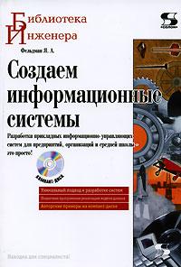 Создаем информационные системы (+ CD-ROM). Я. А. Фельдман