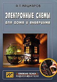 Электронные схемы для дома и аквариума ( 5-93037-162-8 )
