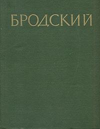 И. И. Бродский. Статьи. Письма. Документы