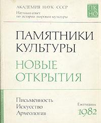��������� ��������. ����� ��������. ��������� 1982