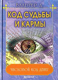 Код судьбы и кармы. Д. Вальтер