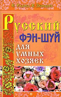 Русский фэн-шуй для умных хозяек. Е. Радова, В. Звонарев