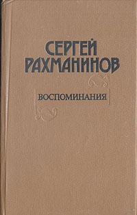 Сергей Рахманинов. Воспоминания