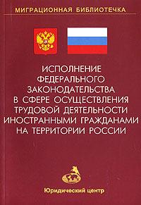 Исполнение федерального законодательства в сфере осуществления трудовой деятельности иностранными гражданами на территории России. Выпуск 2