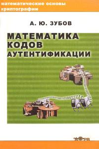 Математика кодов аутентификации. А. Ю. Зубов