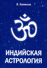 Zakazat.ru: Индийская астрология. Е. Колесов