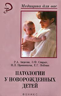 Патологии у новорожденных детей