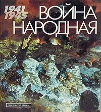 Война народная. 1941 - 1945