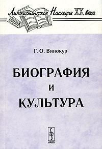 Биография и культура ( 978-5-382-00028-2 )