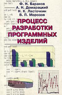 Процесс разработки программных изделий. С. Н. Баранов, А. Н. Домарацкий, Н. К. Ласточкин, В. П. Морозов