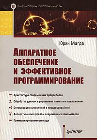 Аппаратное обеспечение и эффективное программирование. Юрий Магда