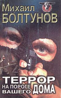 Террор на пороге вашего дома