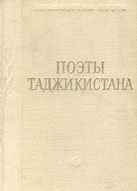 Поэты Таджикистана