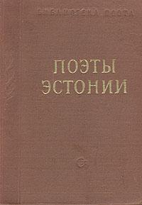 Поэты Эстонии