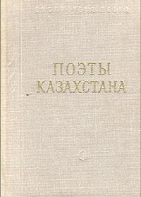 Поэты Казахстана