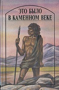 Книга Это было в каменном веке