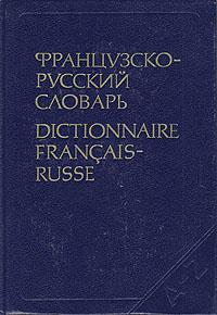 Книга Французско-русский словарь