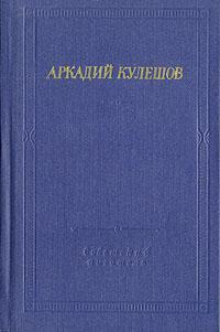 Аркадий Кулешов. Стихотворения и поэмы
