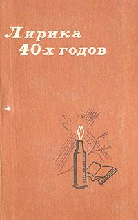 ������ 40-� �����
