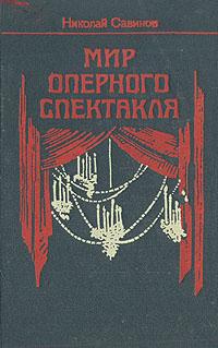 Мир оперного спектакля
