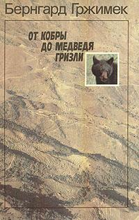От кобры до медведя гризли. Бернгард Гржимек