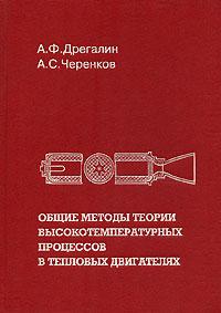 Общие методы теории высокотемпературных процессов в тепловых двигателях