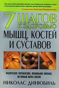 7 шагов к здоровью мышц, костей и суставов ( 978-985-483-785-7, 1-59486-057-2 )