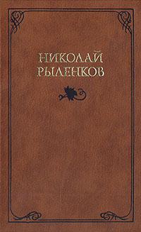 Николай Рыленков. Собрание сочинений в трех томах. Том 2