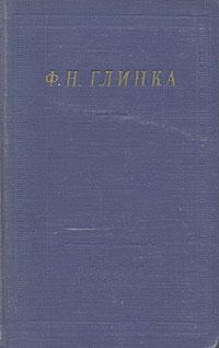 Ф. Н. Глинка. Избранные произведения