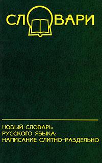 Новый словарь русского языка. Написание слитно-раздельно