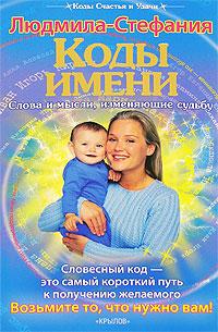 Коды имени. Людмила-Стефания
